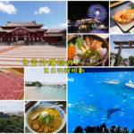 即時熱門文章:【日本沖繩】冬季沖繩五日自由行/過年出國行程安排