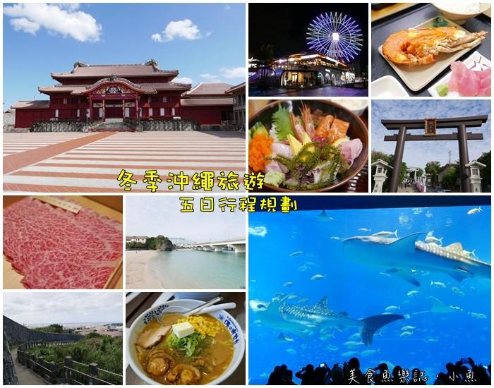 【日本沖繩】冬季沖繩五日自由行/過年出國行程安排 @魚樂分享誌