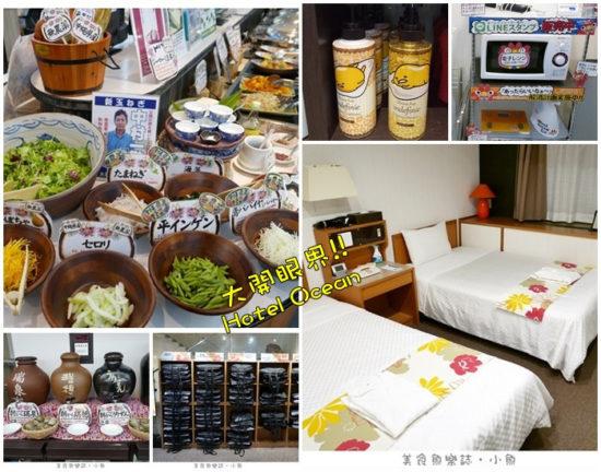 【日本沖繩】Hotel Ocean海洋飯店/那霸住宿/最佳親子飯店/早餐優/免費咖啡吧 @魚樂分享誌