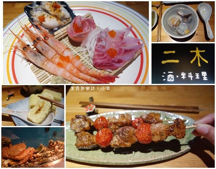 【台北大安】二木.酒.料理/信義安和/日式料理 @魚樂分享誌