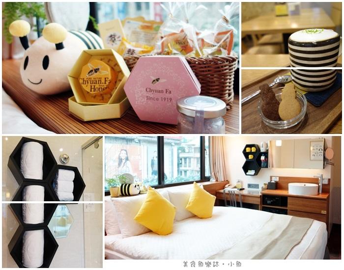 【台北中正】蜂巢旅店Bee House/蜂蜜主題房型 @魚樂分享誌
