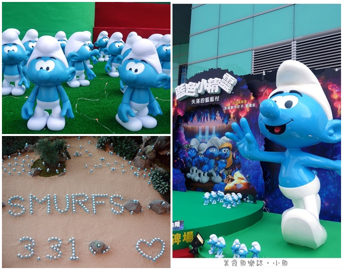 【台北大安】藍色小精靈特展/SOGO復興館/台北東區 @魚樂分享誌