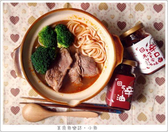 【宅配好物】樂樂庵獨門萬能醬汁/簡單方便好料理/好食365 @魚樂分享誌