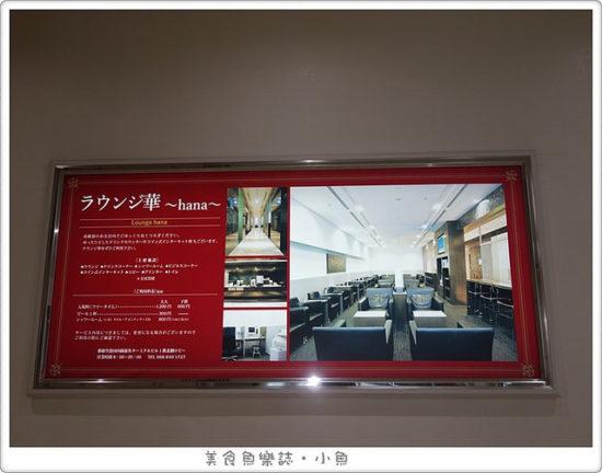 日本沖繩那霸空港/機場貴賓室Lounge華~hana~【日本旅遊】 @魚樂分享誌