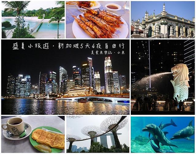 【新加坡旅遊】2015盛夏之旅/新加坡五天四夜自由行/行程規劃總整理 @魚樂分享誌