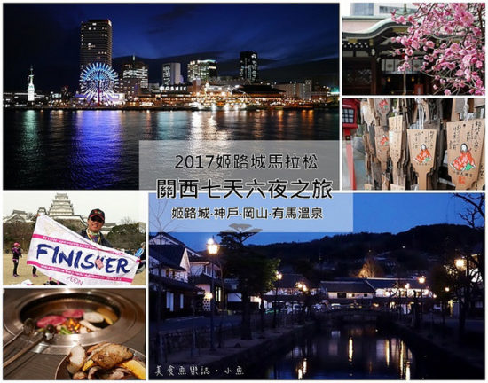 【日本旅遊】關西七天六夜行程總整理/姬路城馬拉松/國外跑馬旅遊 @魚樂分享誌