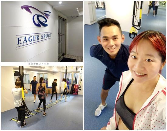 【台北中山】Eager Sport  伊格運動/健身教室 @魚樂分享誌
