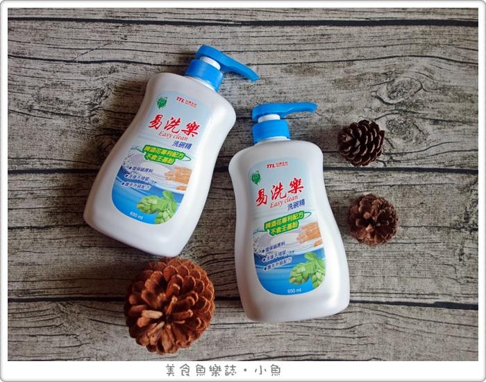 【夏日清潔大作戰】台酒生技易洗樂Easy clean洗碗精 @魚樂分享誌