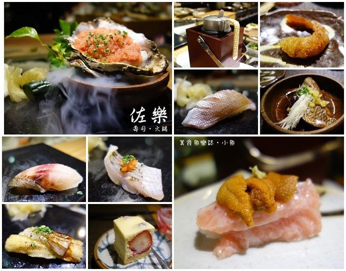 【台北大安】佐樂壽司火鍋/日式料理 @魚樂分享誌
