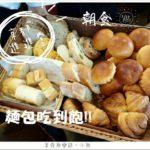 即時熱門文章:【日本美食】京都 進進堂/麵包吃到飽/人氣早餐