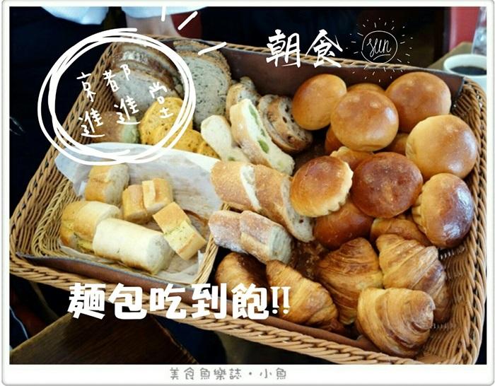 【日本美食】京都 進進堂/麵包吃到飽/人氣早餐 @魚樂分享誌