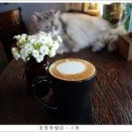 即時熱門文章:【台北松山】喘口氣cafe/貓咪咖啡館/老屋咖啡