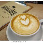 即時熱門文章:【台北松山】牛奶滑翔機 Milkglider Latteartist Unity/貓咪咖啡店