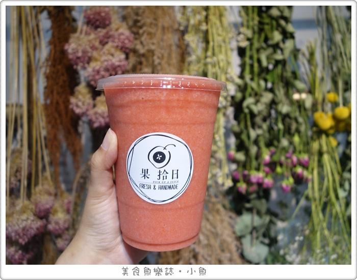 【新竹東區】果拾日 PICK UP A JUICE/漸層果汁飲料 @魚樂分享誌