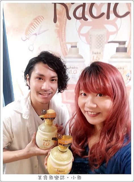 【美髮保養】hacica八和花步驟式系統美髮護理 @魚樂分享誌