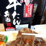 即時熱門文章:【日本美食】駅弁屋/神奇的加熱牛舌便當