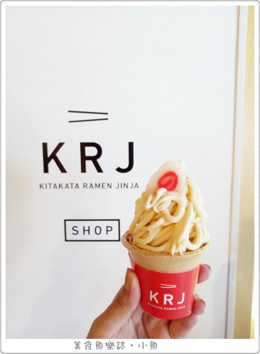 【日本旅遊】福島 喜多方拉麵神社 ラーメン神社/超特別拉麵冰淇淋/日本東北 @魚樂分享誌