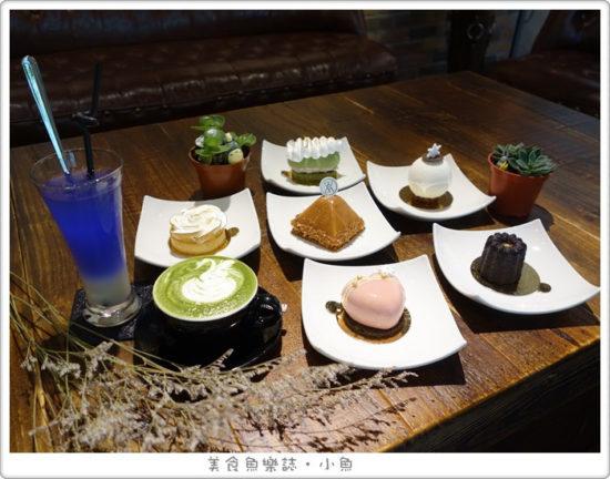 【台北松山】WellMore Pâtisserie維摩法式甜點/捷運中山國中站 @魚樂分享誌