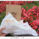 即時熱門文章:【台北大安】松包子/OS桑阿松的包子店/國父紀念館美食