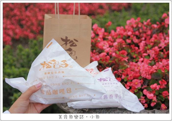 【台北大安】松包子/OS桑阿松的包子店/國父紀念館美食 @魚樂分享誌