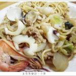 即時熱門文章:【新北板橋】裕民街無名炒飯海鮮麵/夜市必吃美食