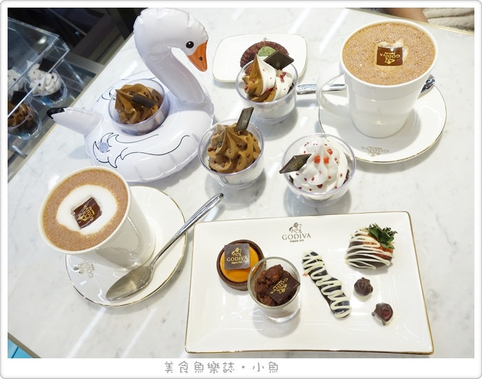 【台北大安】GODIVA形象店/女孩們最愛的巧克力/東區下午茶 @魚樂分享誌