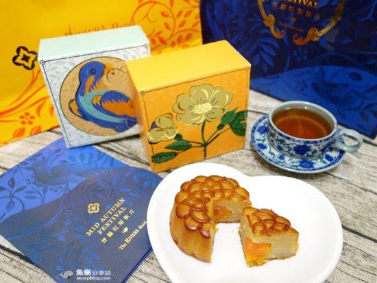 【台北中山】歐華酒店 普羅旺斯秋月 中秋節月餅禮盒 @魚樂分享誌