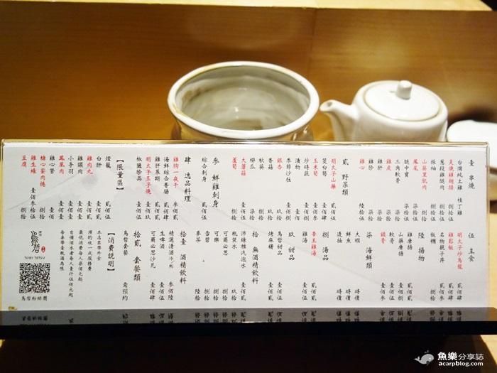 【台北士林】鳥哲 燒物專門店- 芝山站 日式居酒屋燒烤 天母深夜食堂