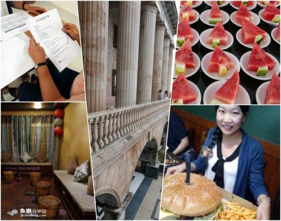 【菲律賓】宿霧遊學度假之旅-EV ACADEMY2.0-Day2 分級測驗 & city tour @魚樂分享誌
