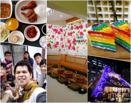 【菲律賓】宿霧遊學度假之旅-EV ACADEMY 2.0-Day3 金字塔餐廳、夜市、超浮誇韓國spa @魚樂分享誌