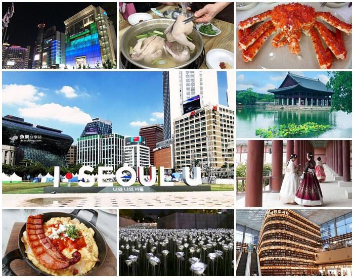 【遊記】2018韓國首爾自由行│六天五夜行程|重要景點懶人包 @魚樂分享誌