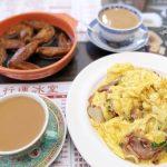 即時熱門文章:【台北松山】香港特別行運冰室|懷舊茶餐廳|南京復興站