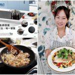 即時熱門文章:【體驗分享】豪山IH調理爐廚具新體驗