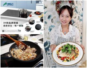 網站近期文章:受保護的文章:【體驗分享】豪山IH調理爐廚具新體驗