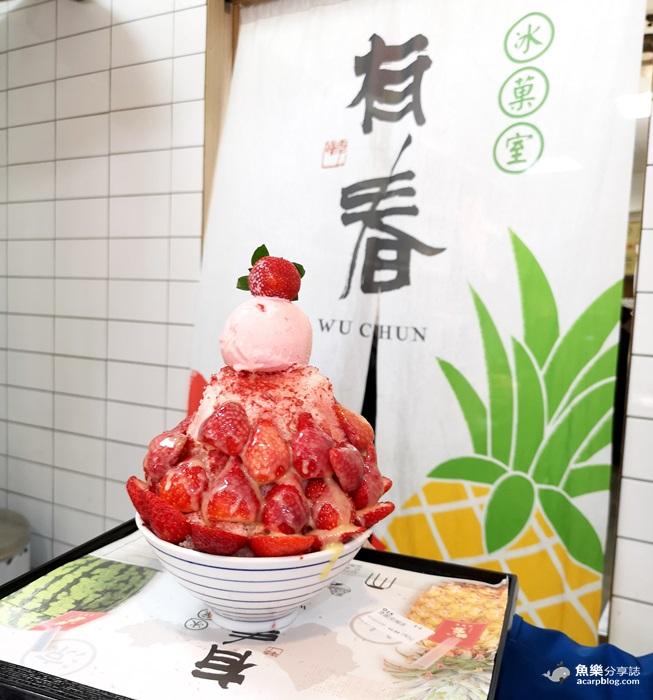 有春草莓冰