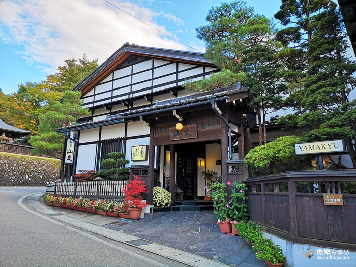 山久溫泉飯店