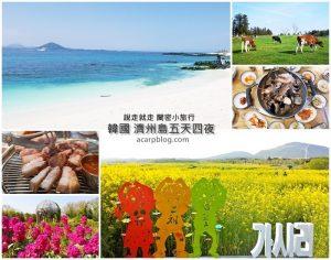 網站近期文章:【韓國旅遊】濟州島五天四夜行程規劃懶人包(機票、住宿、行程、交通)