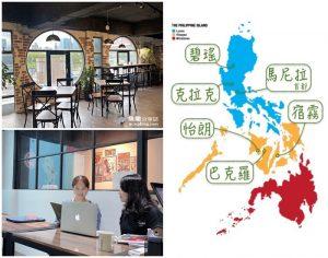 網站近期文章:菲律賓遊學首選-背包客遊學