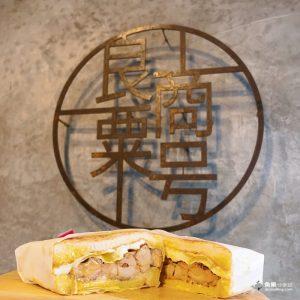 網站近期文章:【台北中山】良粟商號|行天宮站排隊早午餐|爆漿半熟蛋碳烤吐司