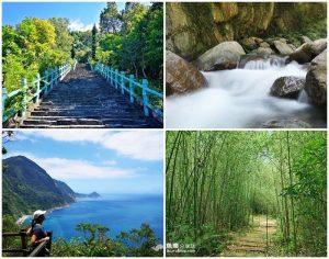 網站近期文章:【宜蘭南澳】南澳慢遊森旅行|朝陽國家步道 金岳瀑布一日遊