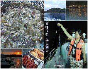 網站近期文章:受保護的內容: 2020基隆夜釣推薦|碧砂漁港釣魚新手初體驗|玉龍捌號
