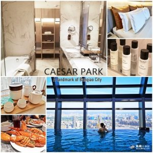 網站近期文章:【新北板橋】CAESAR PARK凱撒大飯店|全台最高無邊際泳池