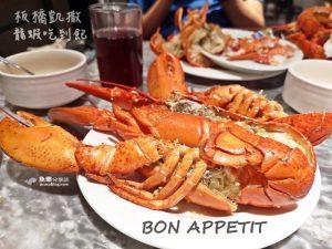 今日熱門文章:【新北板橋】朋派自助餐 凱撒大飯店 龍蝦吃到飽