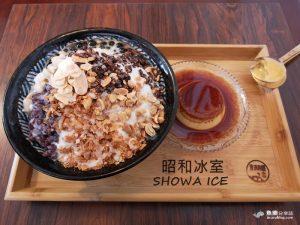 網站近期文章:【台北大安】昭和浪漫冰室 Showaice|大人系冰品 甜點