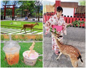 網站近期文章:【宜蘭三星】張美阿嬤農場- 一秒飛日本 穿美美和服餵小鹿|門票 交通資訊
