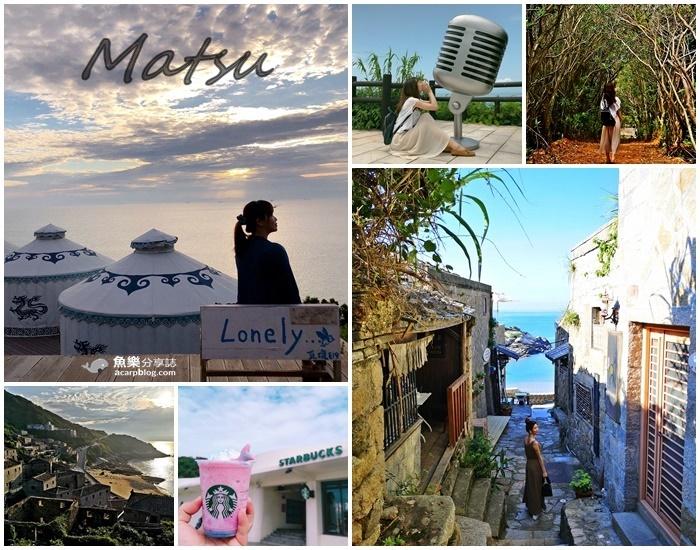 馬祖熱門景點