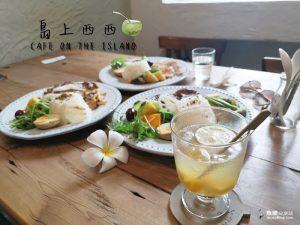 網站近期文章:【嘉義美食】島上西西|秘境叢林風格咖啡屋|寵物友善餐廳