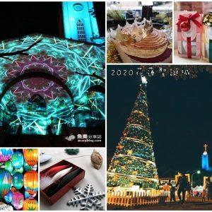 花蓮聖誕城